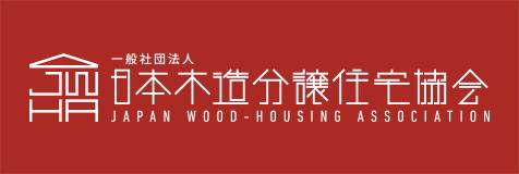 日本木造分譲住宅協会